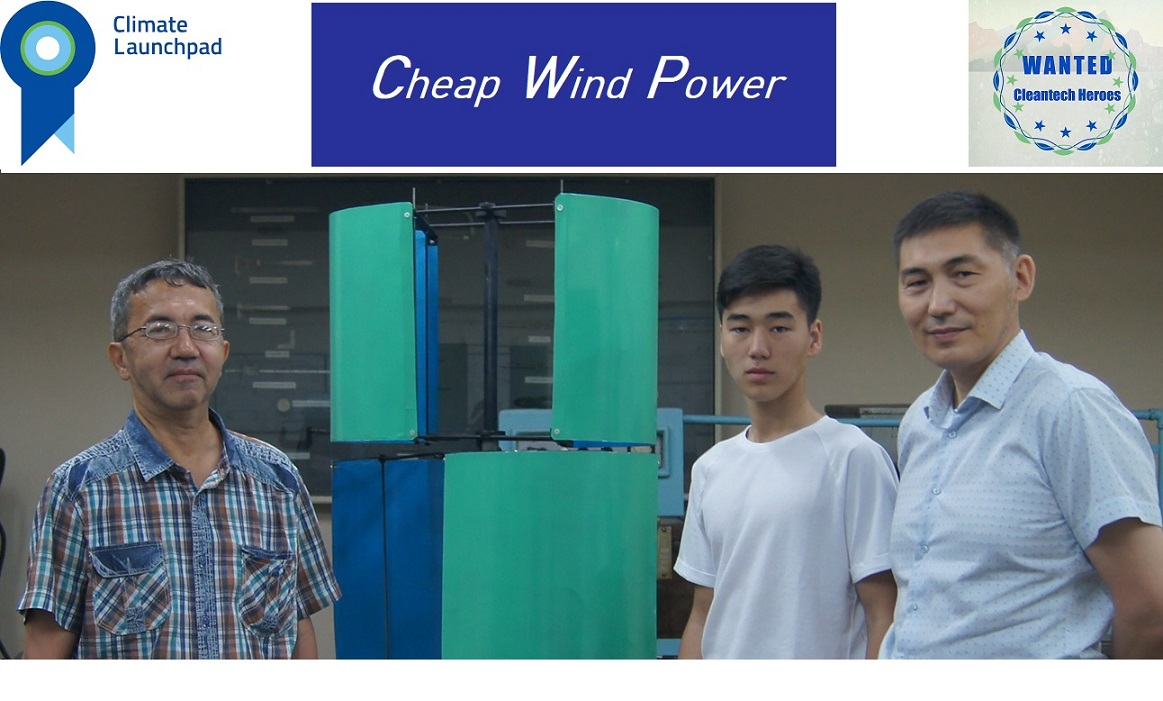 CheapWindPower